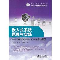【旧书二手书8新正版】 嵌入式系统原理与实践:ARM Cortex-M4 Kinetis微控制器 9787