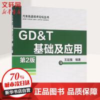 GD&T基础及应用(第2版) 王廷强 编著