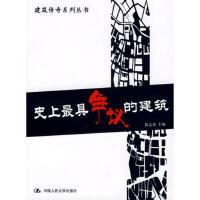 【二手书8成新】史上争议的建筑 陈志春 9787300081977