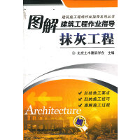图解建筑工程作业指导-----抹灰工程