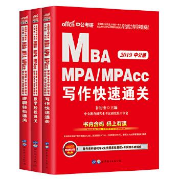 中公教育 MBA联考教材2019全国硕士研究生入学统一考试 硕士研究生考试快速通关写作数学逻辑轻松通关MPA MPACC管理类联考考试用书