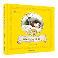 保冬妮童话绘本 第一季 胖胖熊过生日 (精装)
