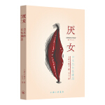 厌女:日本的女性嫌恶