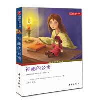神秘的公寓 国际大奖小说 儿童文学童话故事小说 青少年成长励志故事书 教育部语文新课标 8-12岁中小学生课外阅读校园