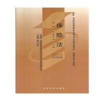 【正版】自考教材 自考 00258 保险法 法律专业 2010版 北京大学出版社 全国高等教育自考指定教材