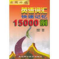 英语词汇快速记忆15000例, 北京科学技术出版社,董建时,