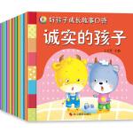 儿童早教绘本故事书0-1-2-3-4-5-6岁宝宝益智睡前故事入园套装图画书全套10本幼儿漫画书籍儿童读物 巧袋鼠好孩
