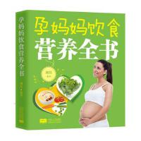 【二手书8成新】孕妈妈饮食营养全书 刘佳 中国人口出版社