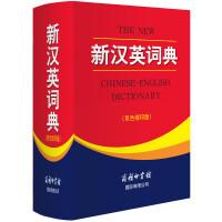 新汉英词典 (双色缩印版)英语词典 学生工具书 英汉汉英 词典