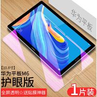 华为平板m6钢化膜m6平板电脑保护贴膜8.4寸全屏覆盖10.8英寸抗蓝光护眼高清防摔防指纹玻璃m6贴