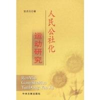 【正版直发】人民公社化运动研究 安贞元 著 中央文献出版社