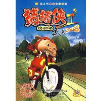 猪猪侠Ⅱ:武侠2008 (6)