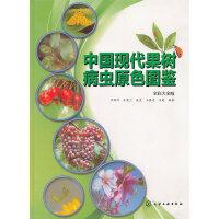 中国现代果树病虫原色图鉴(全彩大全版)