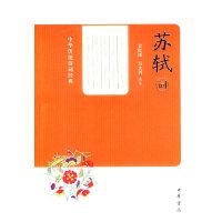 苏轼词--中华传统诗词经典