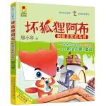 最小孩童书・最成长系列:坏狐狸阿布・刺探沉默的乌鸦(彩绘注音版)