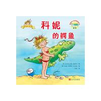 科妮的鳄鱼(德国幼儿生活教育绘本)