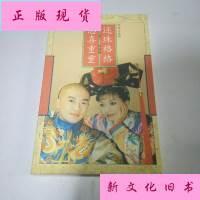 【二手旧书9成新】还珠格格 悲喜重重 /琼瑶 南海出版
