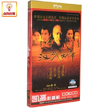 电视剧 汉武大帝 正版6DVD 经济版原装正版 当天发货