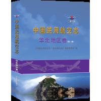 《中国民用航空志?华北地区卷》 (全三卷) 9787801109842 精装