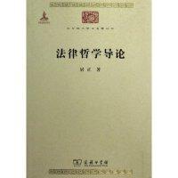 法律哲学导论(中华现代学术名著4) 商务印书馆