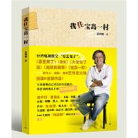 [二手旧书9成新]我住宝岛一村,王伟忠,人民文学出版社, 9787020091942