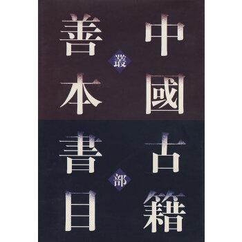 中国古籍善本书目(丛部)(精)