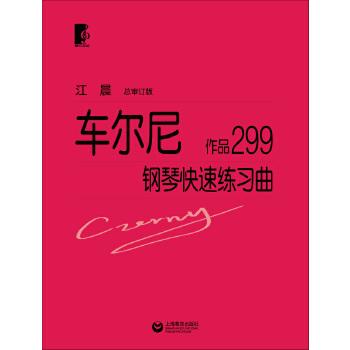 车尔尼钢琴快速练习曲作品299 大音符、护眼纸、好翻页、增加小手指法。
