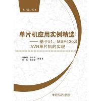 单片机应用实例精选――基于51、MSP430及AVR单片机的实现