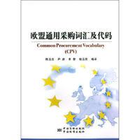 欧盟通用采购词汇及代码/陈玉忠