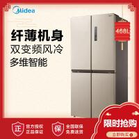 美的BCD-468WTPM(E) 468升十字对开门多门冰箱 纤薄机身 变频节能 风冷无霜 静音省电 家用