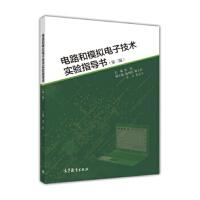 全新正版电路和模拟电子技术实验指导书(第二版) 刘泾 9787040445343 高等教育出版社