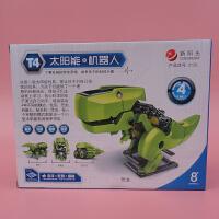 恐龙玩具太阳能电动模型套装仿真动物4合1男孩儿童手工拼装变形机器人