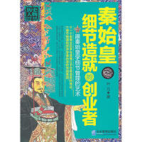 【二手书8成新】秦始皇:细节造就的创业者 叶元 企业管理出版社