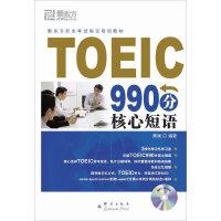 新东方 TOEIC990分核心短语(附MP3光盘)