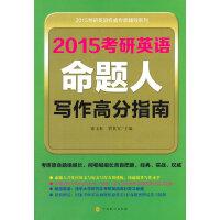 2015考研英语命题人写作高分指南