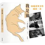 我是猫(新版全译本!爱猫必读!一只猫的日常与哲学。教育部统编语文教材九年级下册指定阅读)