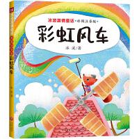 彩虹风车 冰波温情童话 彩图拼音版(童话大师+智慧与幽默并存+获奖作品+部分作品同步教材)