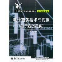 电子商务技术与应用――中等职业学校电子信息类教材(电子商务员级)