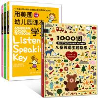 共4册 美国幼儿园学英语STEP1-3+儿童英语主题联想1000词 One Thousand Words 3-6岁培生