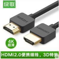 绿联 HD121 HDMI2.0线便携式4k镀金软hdmi高清电视线3D数据连接线