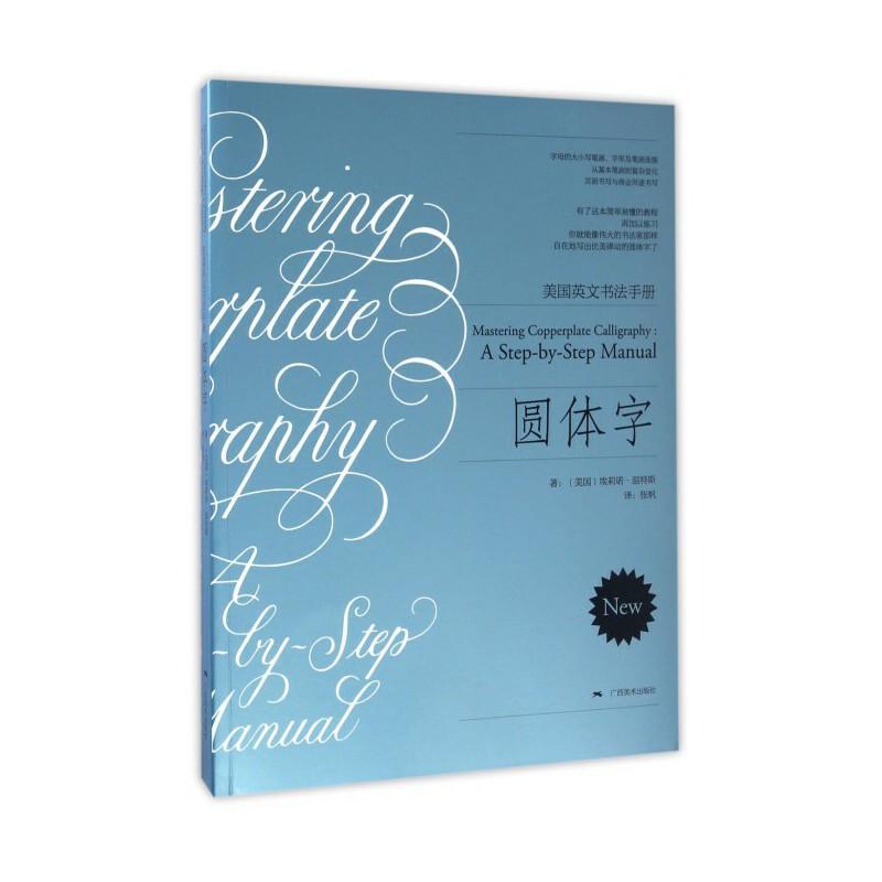 圆体字/美国英文书法手册