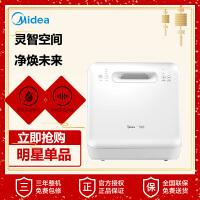 美的(Midea)洗碗机 MT易安装 家用全自动台式精灵大白刷碗机小型机智能WiFi遥控 白色