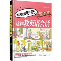 【正版二手书9成新左右】真希望老师这样教英语会话 王凯莉 化学工业出版社