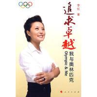 【二手书8成新】追求我与奥林匹克 李红 人民出版社