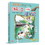 大中华寻宝系列8 浙江寻宝记 我的第一本科学漫画书