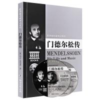 现货正版 欧洲音乐家传记系列 门德尔松传 附2CD 欧洲音乐家人物传记 艺术音乐书籍 音乐大学生使用书籍 尼尔・温伯恩