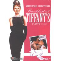 (博颖)蒂凡尼的早餐-特别修复版DVD9