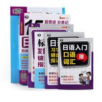 *基础日语入门王+超奇迹分类记15000日语单词+*起点标准日语手写体临摹字帖【全3册】