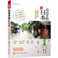 动动手指玩日本:旅游日语彩图实境版