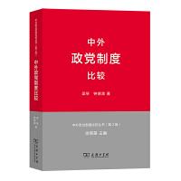 中外政党制度比较(中外政治制度比较丛书.第2版) 梁琴,钟德涛 商务印书馆